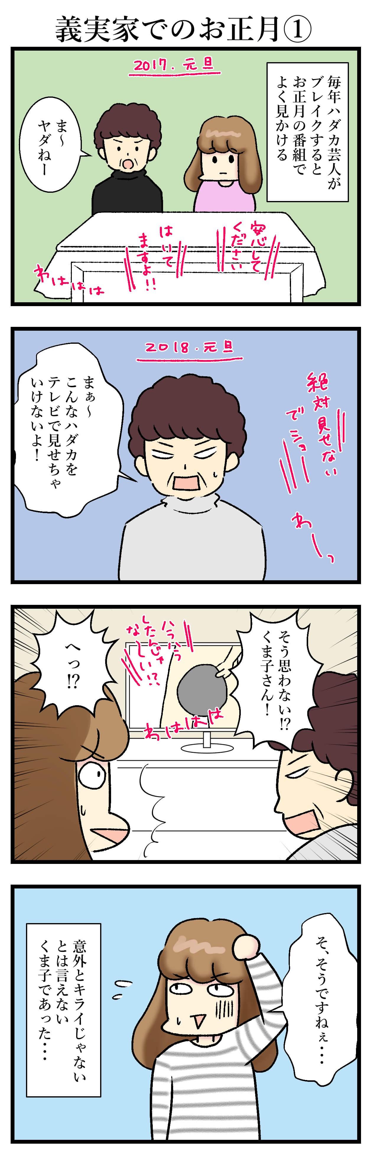 【エッセイ漫画】アラサー主婦くま子のふがいない日常(83)