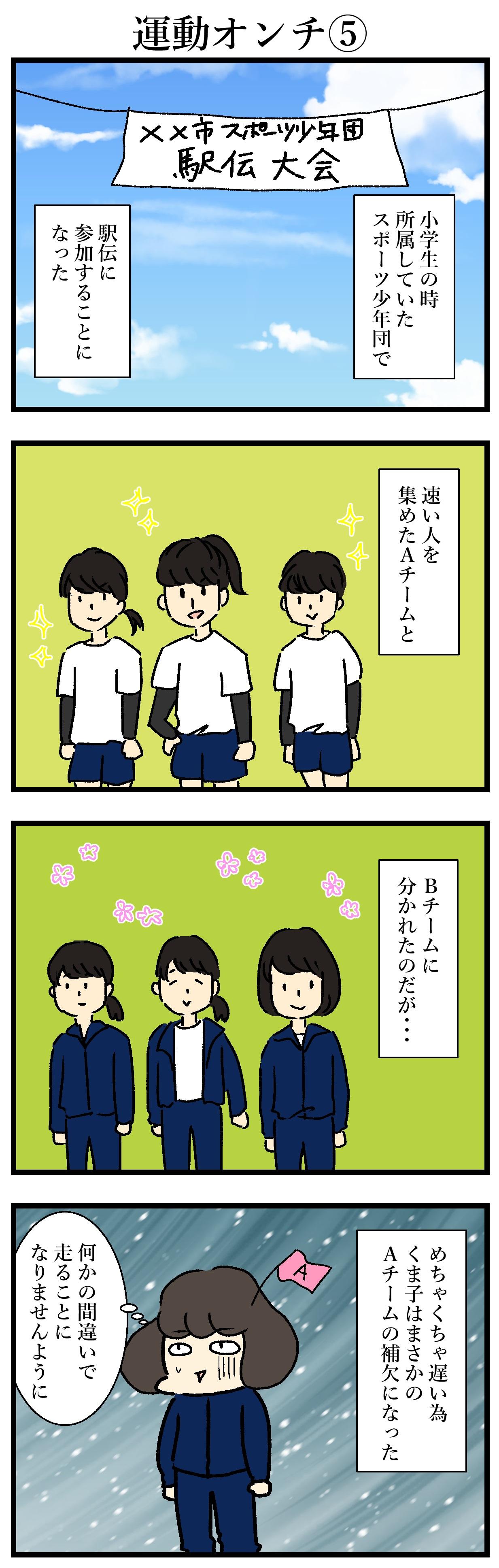 【エッセイ漫画】アラサー主婦くま子のふがいない日常(89)
