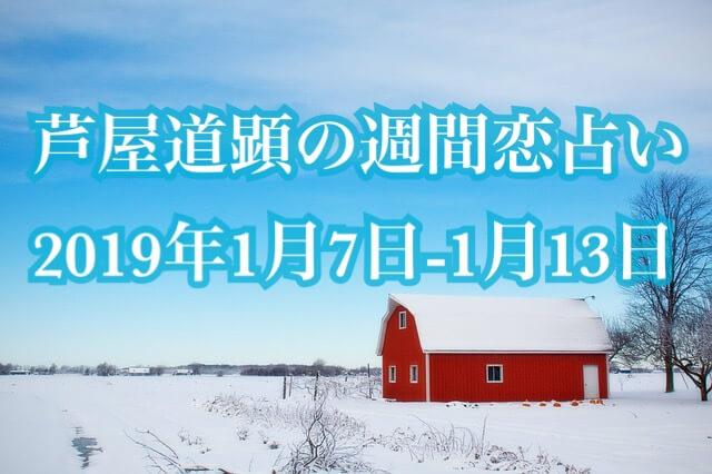 1月7日-1月13日の恋愛運【芦屋道顕の音魂占い★2019年】