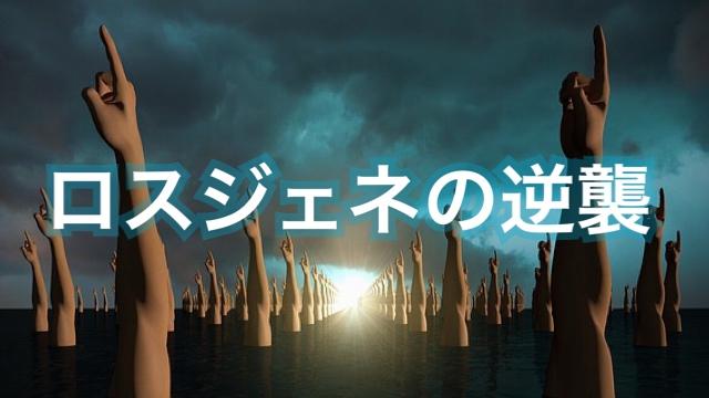 【辛口オネエ】ロスジェネの逆襲(1)ロスジェネも星回りで分けると3世代【西洋占星術】
