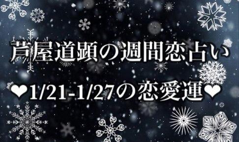 1/21-1/27の恋愛運【芦屋道顕の音魂占い★2019年】