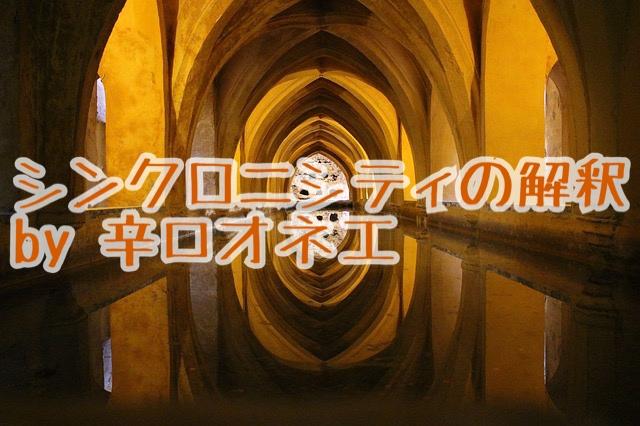 【辛口オネエ】シンクロ二シティの解釈(1)やたらと目にするニュースは魂へのメッセージ【オカルト】