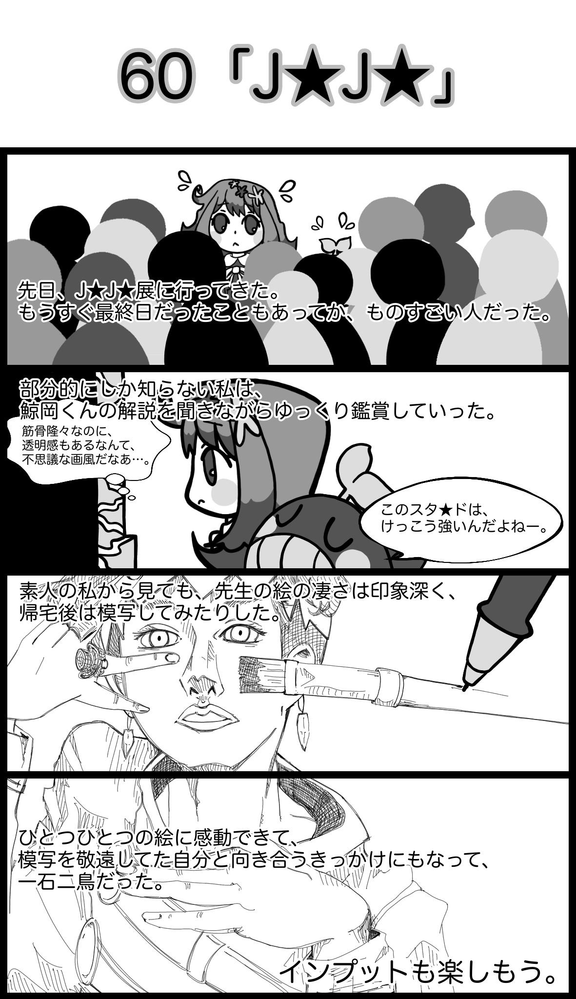 【4コマ漫画】鯨岡くんと。。(33)