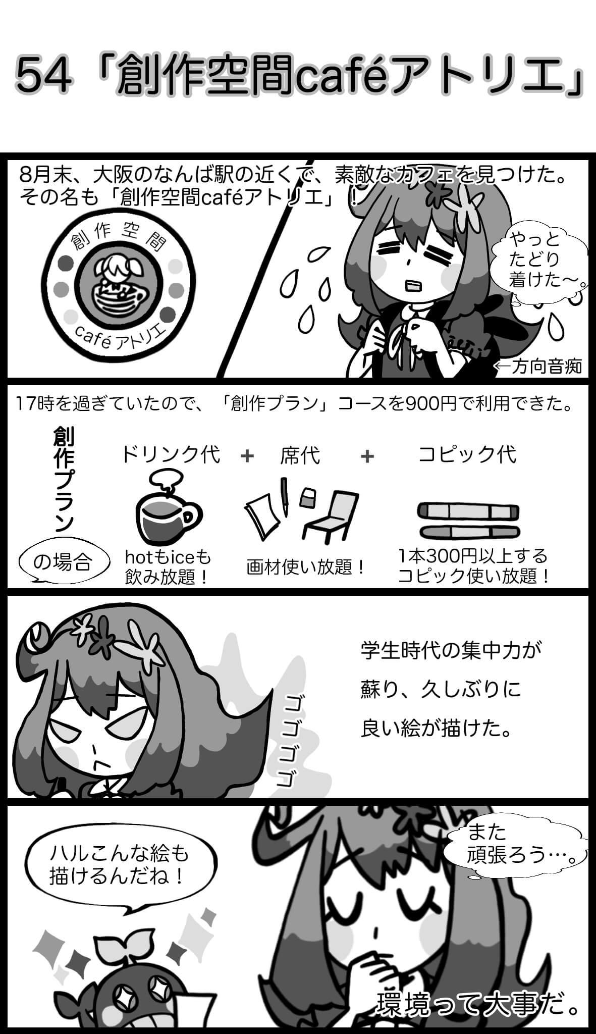 【4コマ漫画】鯨岡くんと。。(30)