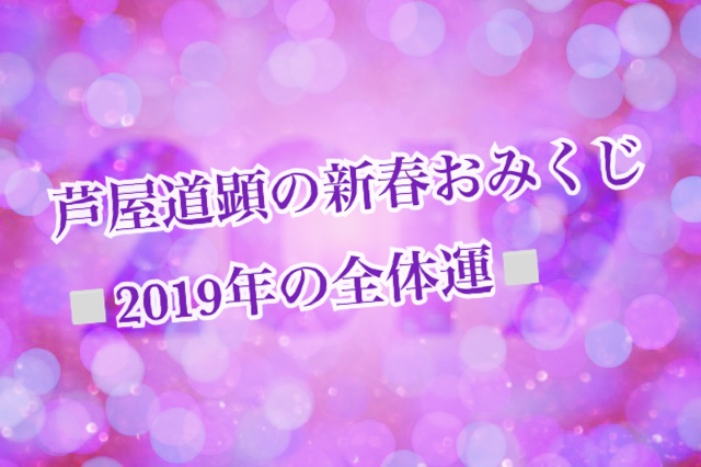 【運試し】2019年☆新春おみくじ【芦屋道顕】