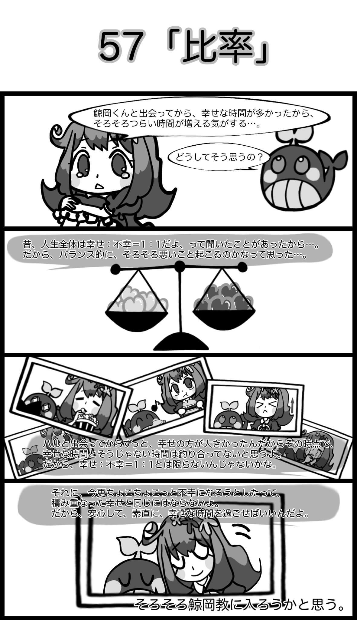 【4コマ漫画】鯨岡くんと。。(31)