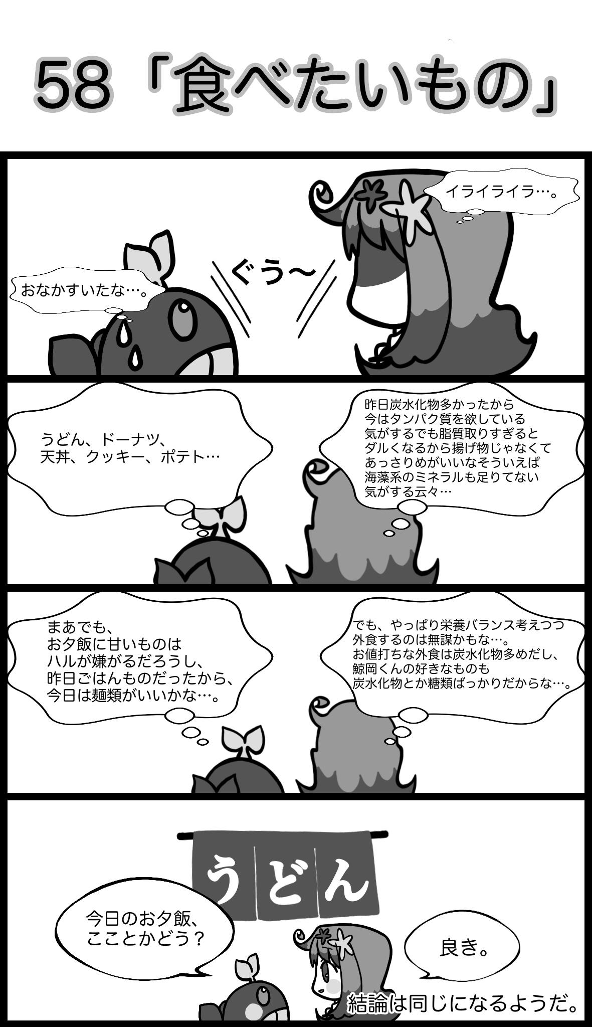【4コマ漫画】鯨岡くんと。。(32)