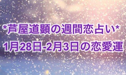1/28-2/3の恋愛運【芦屋道顕の音魂占い★2019年】