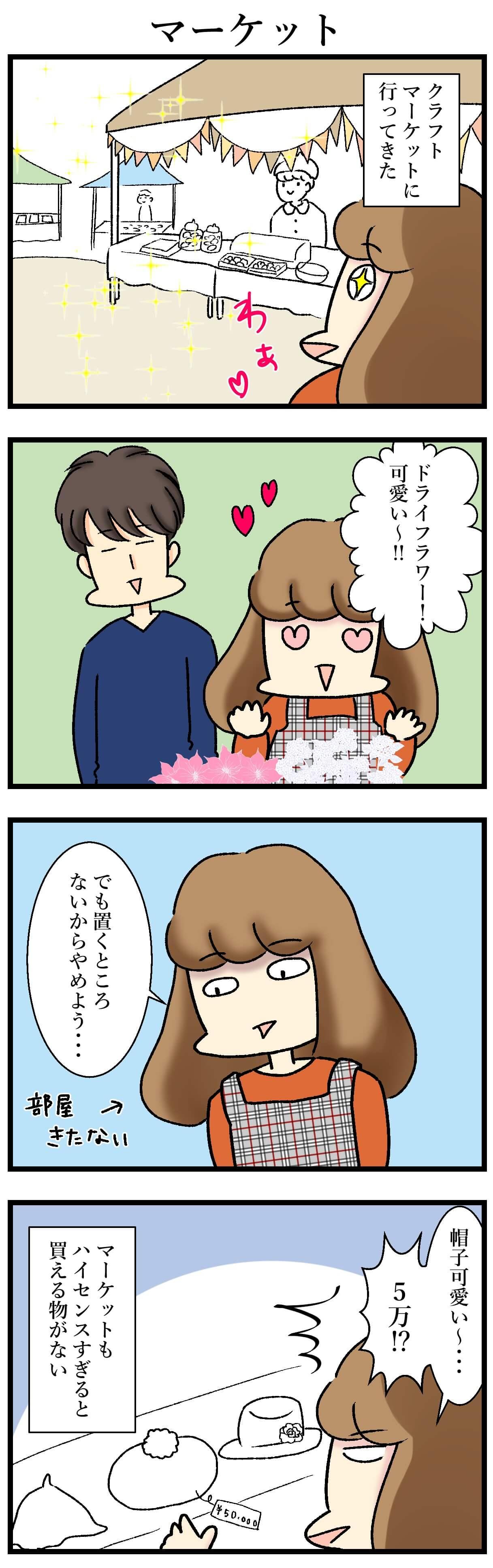 【エッセイ漫画】アラサー主婦くま子のふがいない日常(85)