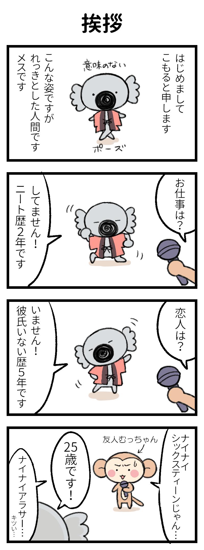 【4コマ漫画】こもる充電中(1)