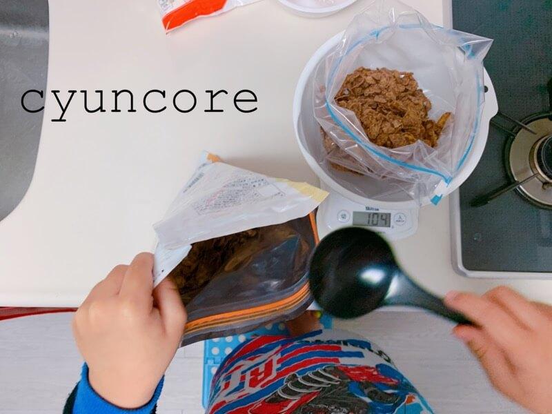 チョコクランチの作り方①コーンフレークの下準備!