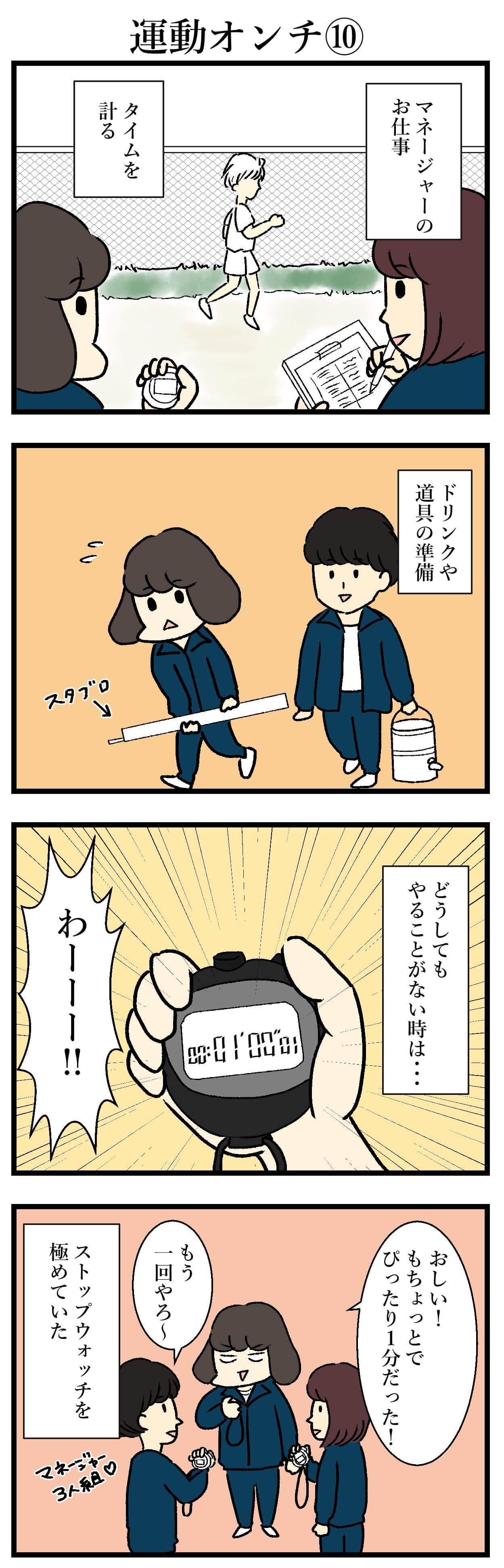 【エッセイ漫画】アラサー主婦くま子のふがいない日常(91)