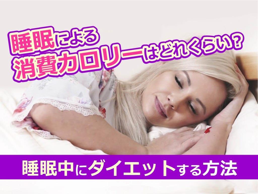睡眠による消費カロリーはどれくらい?睡眠中にダイエットする方法