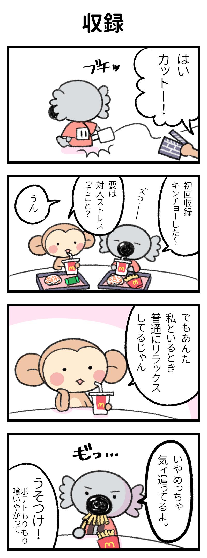【4コマ漫画】こもる充電中(2)