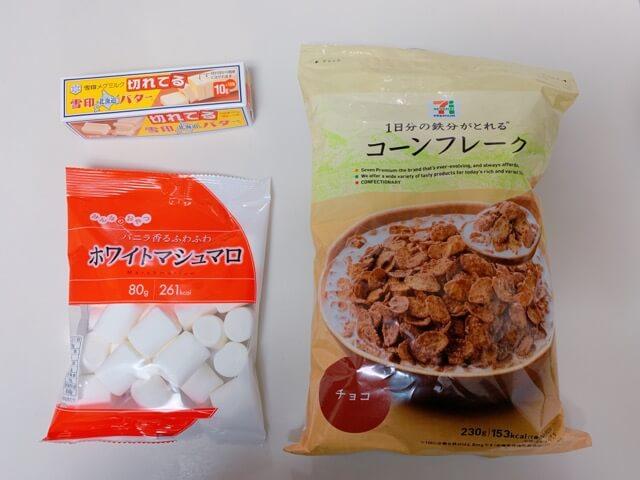 チョコクランチに必要な材料と分量