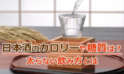 日本酒のカロリーや糖質は?太らない飲み方とは