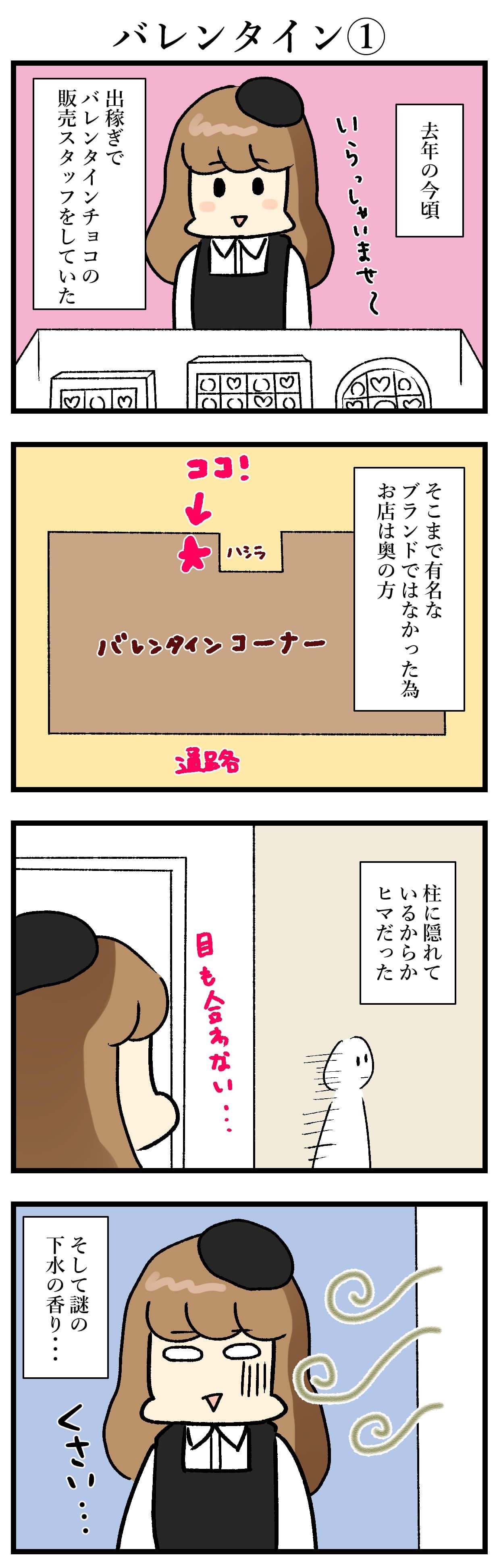 【エッセイ漫画】アラサー主婦くま子のふがいない日常(93)
