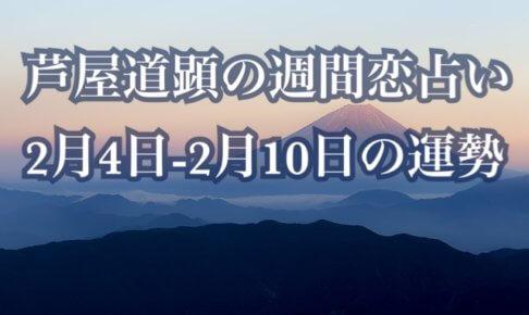 2月4日-2月10日の恋愛運【芦屋道顕の音魂占い★2019年】