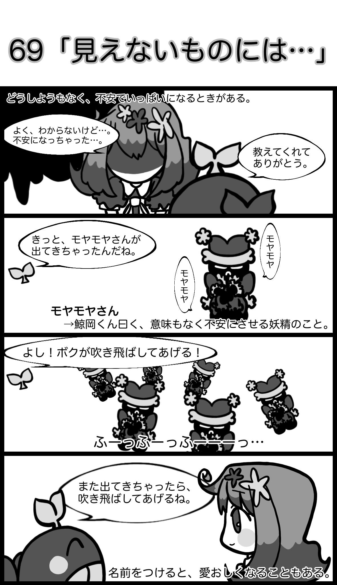 【4コマ漫画】鯨岡くんと。。(37)