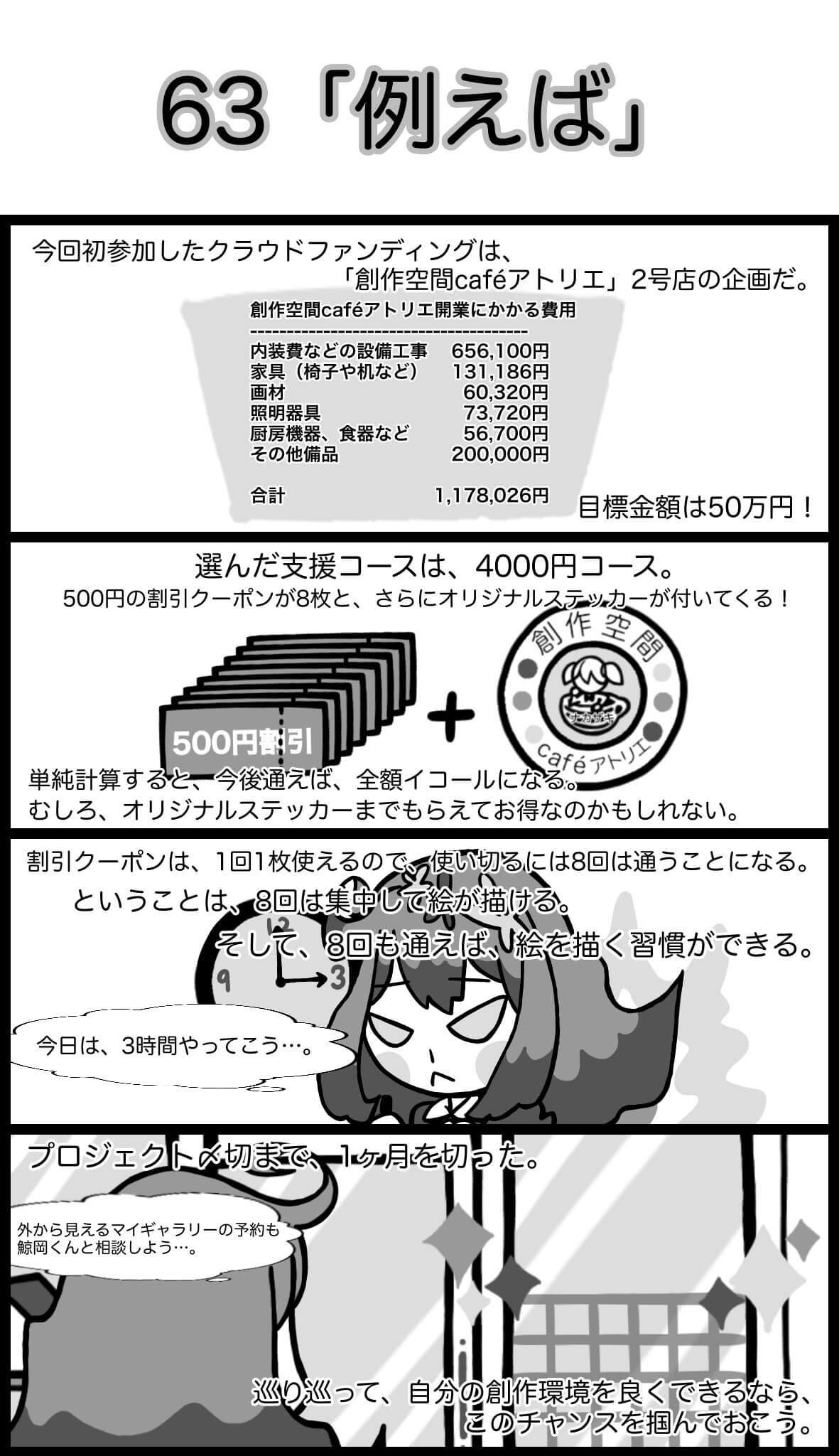 【4コマ漫画】鯨岡くんと。。(34)