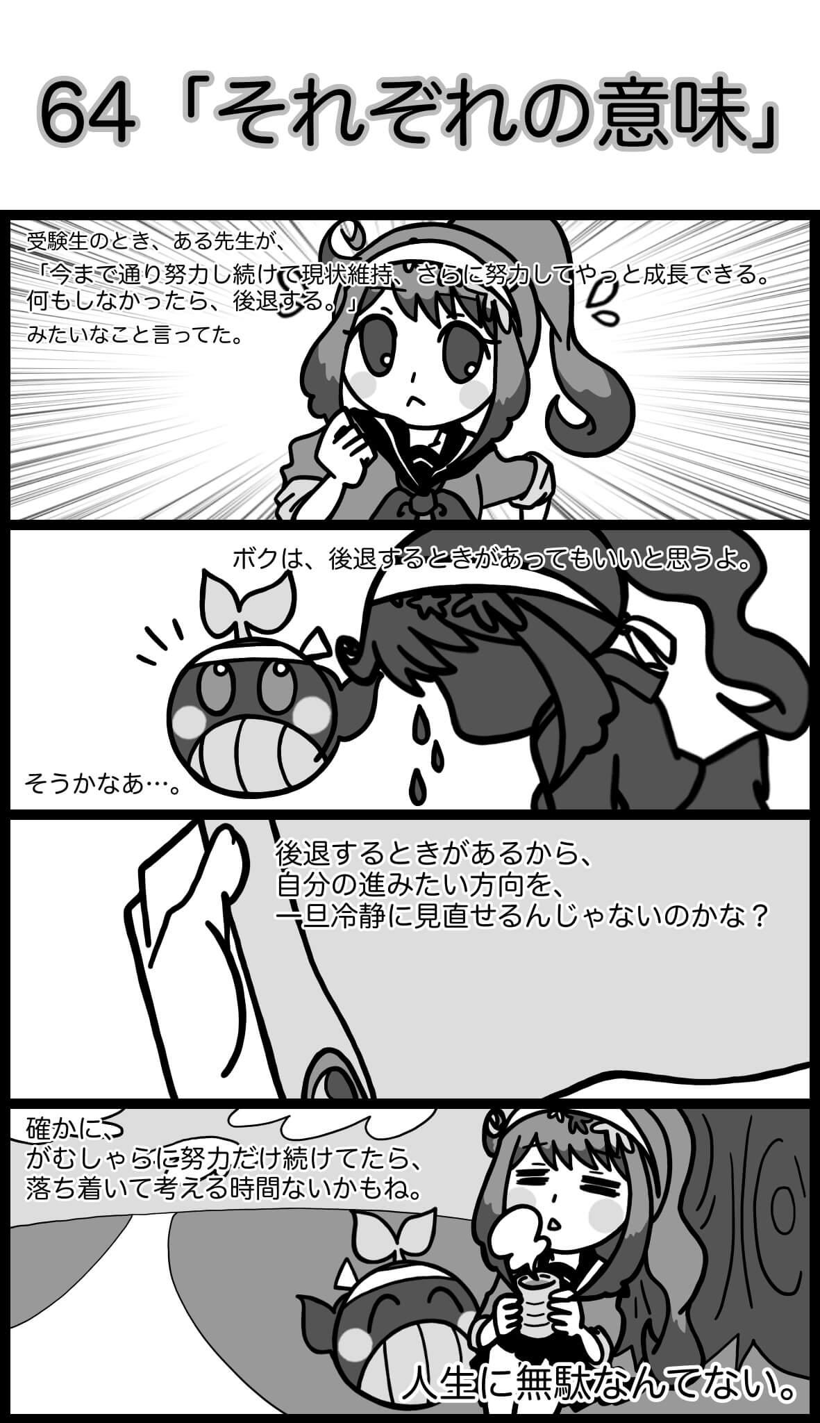 【4コマ漫画】鯨岡くんと。。(35)