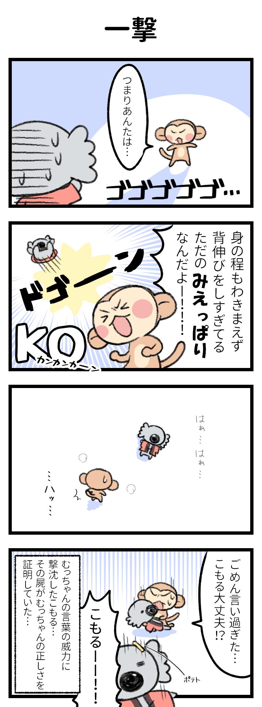 【4コマ漫画】こもる充電中(3)