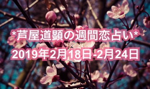 2月18日-2月24日の恋愛運【芦屋道顕の音魂占い★2019年】