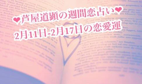 バレンタイン占い☆2月11日-2月17日の恋愛運【芦屋道顕の音魂占い★2019年】