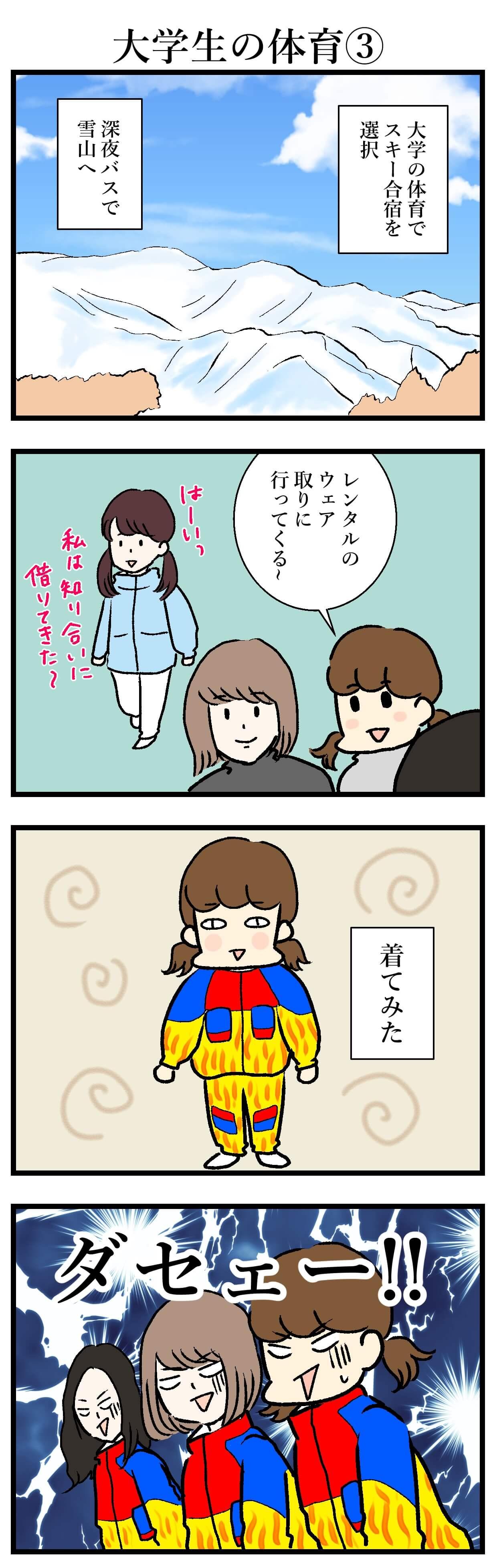 【エッセイ漫画】アラサー主婦くま子のふがいない日常(96)