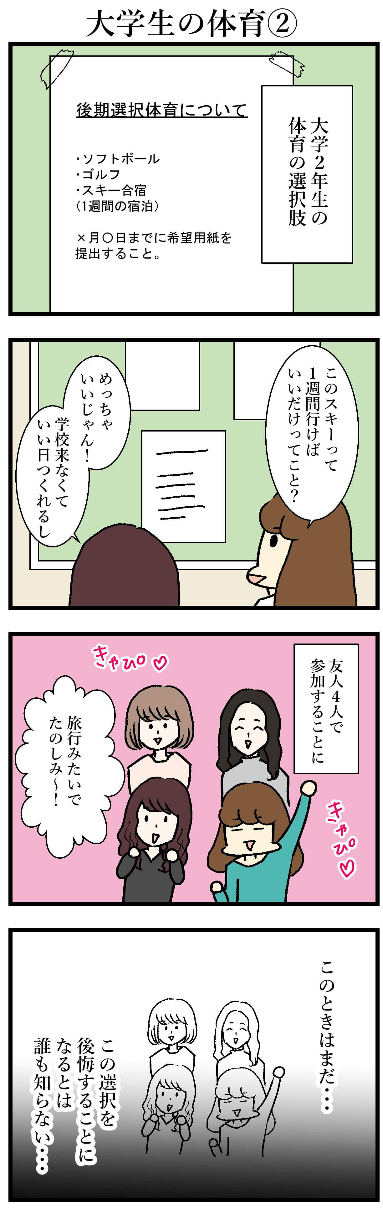 【エッセイ漫画】アラサー主婦くま子のふがいない日常(95)