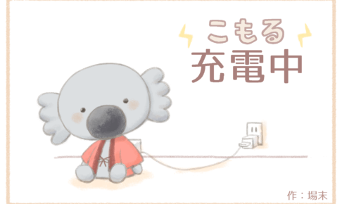 【4コマ漫画】こもる充電中(27)