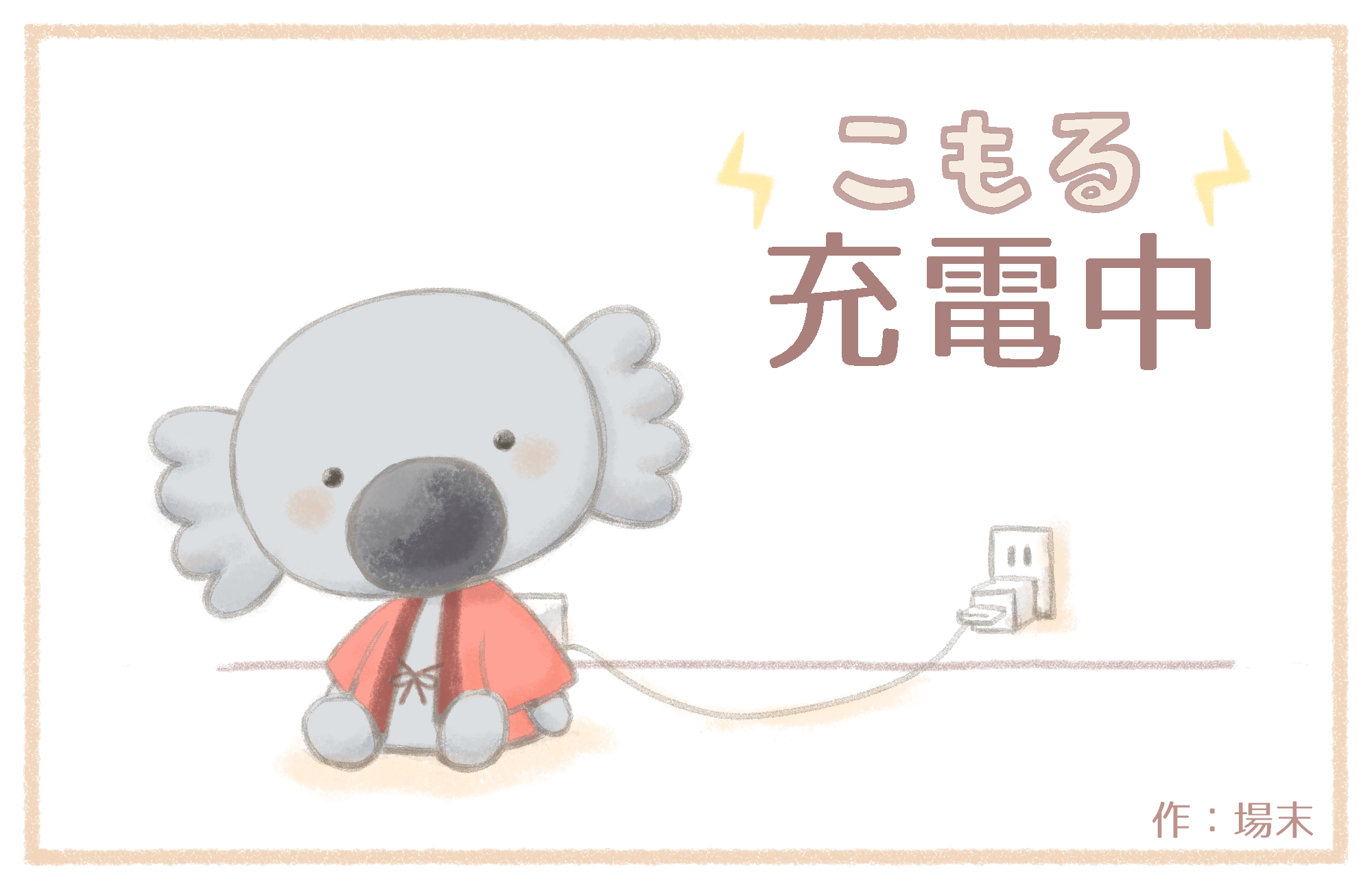 【4コマ漫画】こもる充電中(25)