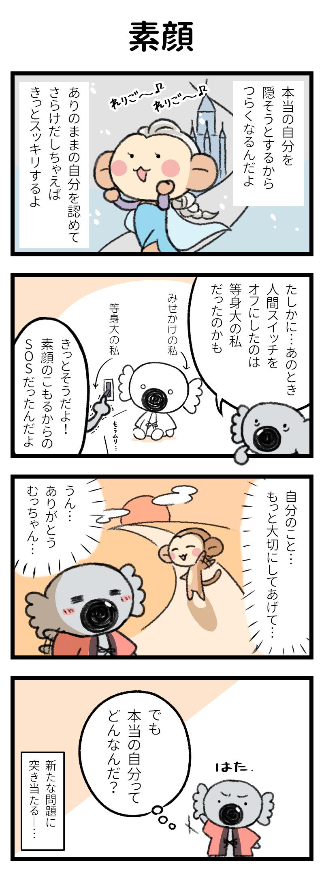 【4コマ漫画】こもる充電中(4)