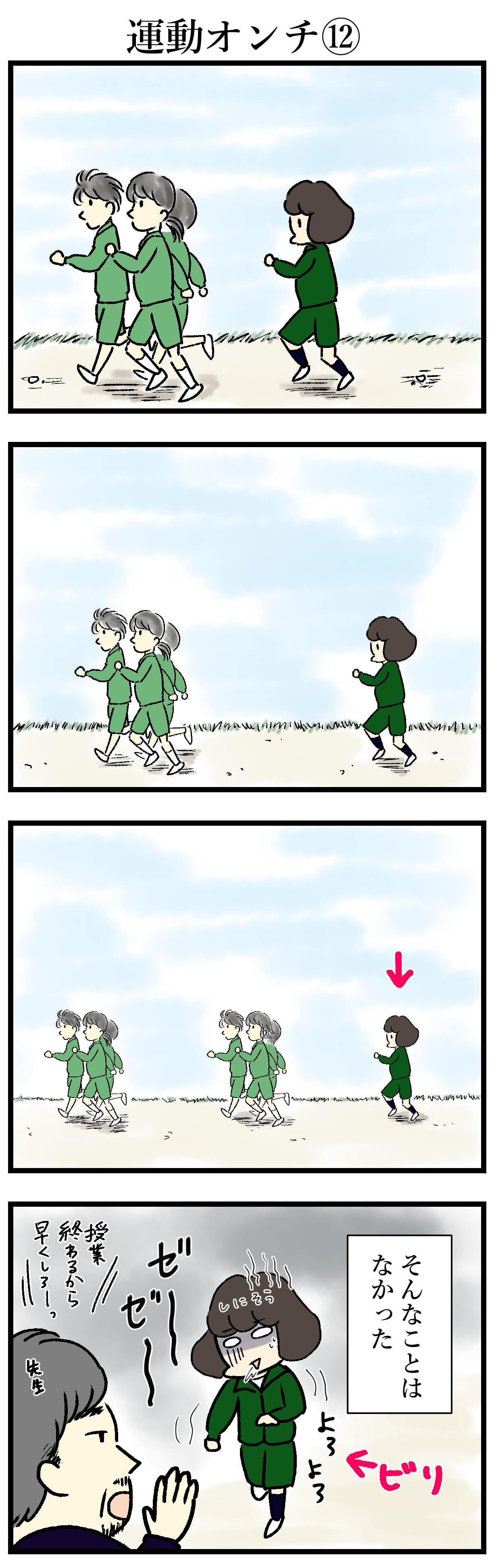 【エッセイ漫画】アラサー主婦くま子のふがいない日常(92)