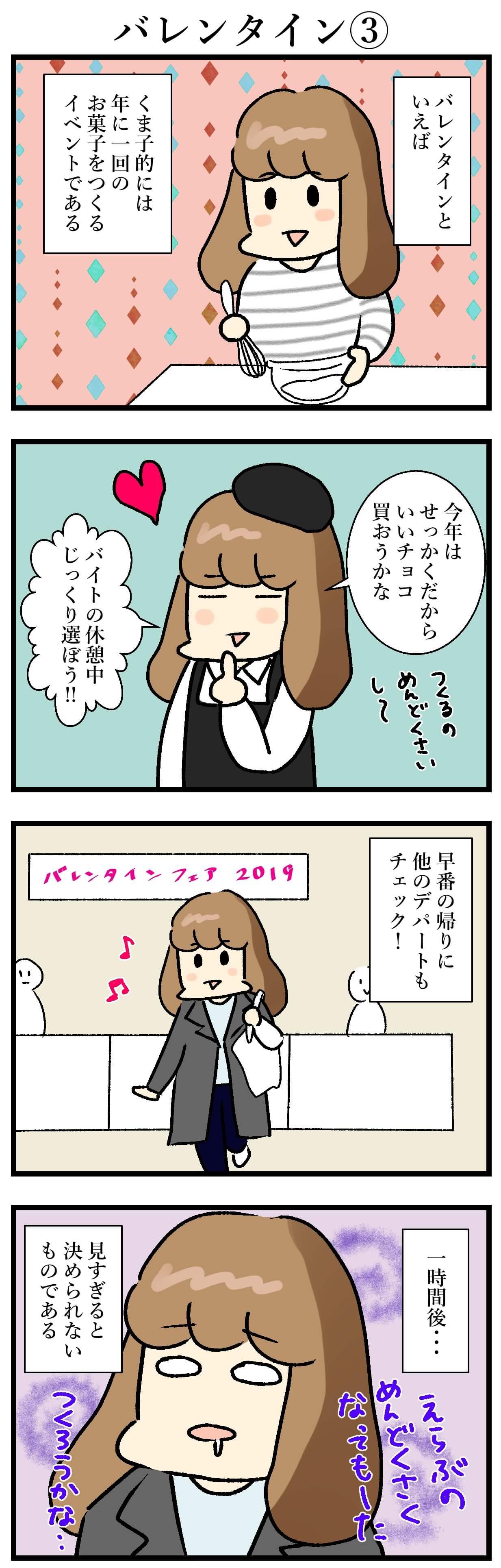 【エッセイ漫画】アラサー主婦くま子のふがいない日常(94)