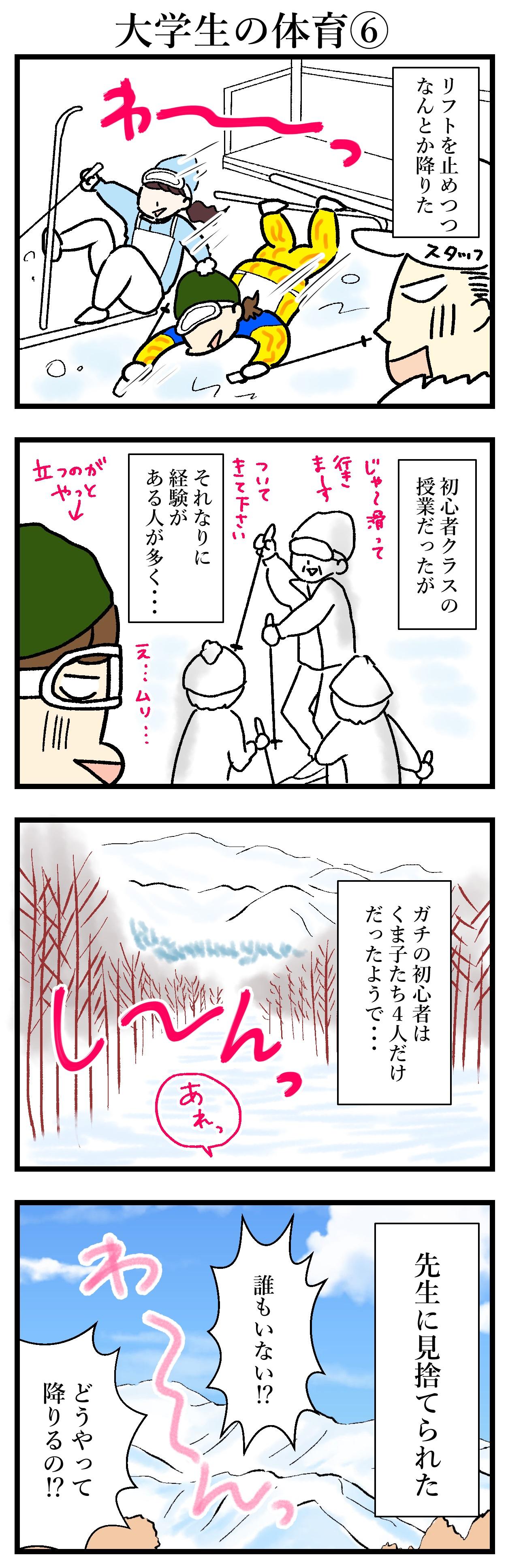 【エッセイ漫画】アラサー主婦くま子のふがいない日常(97)