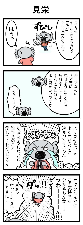 【4コマ漫画】こもる充電中(9)