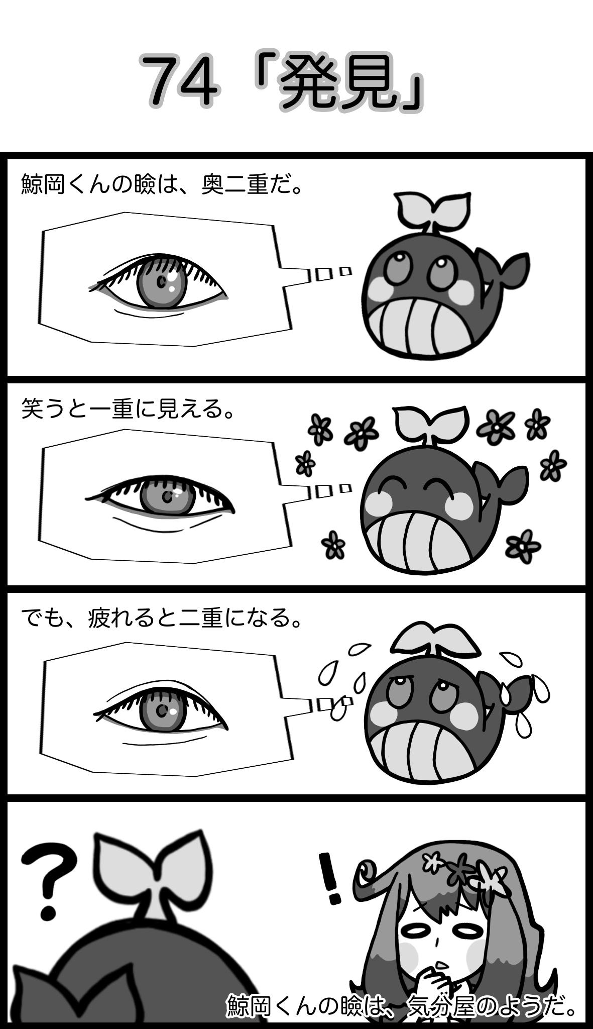 【4コマ漫画】鯨岡くんと。。(40)