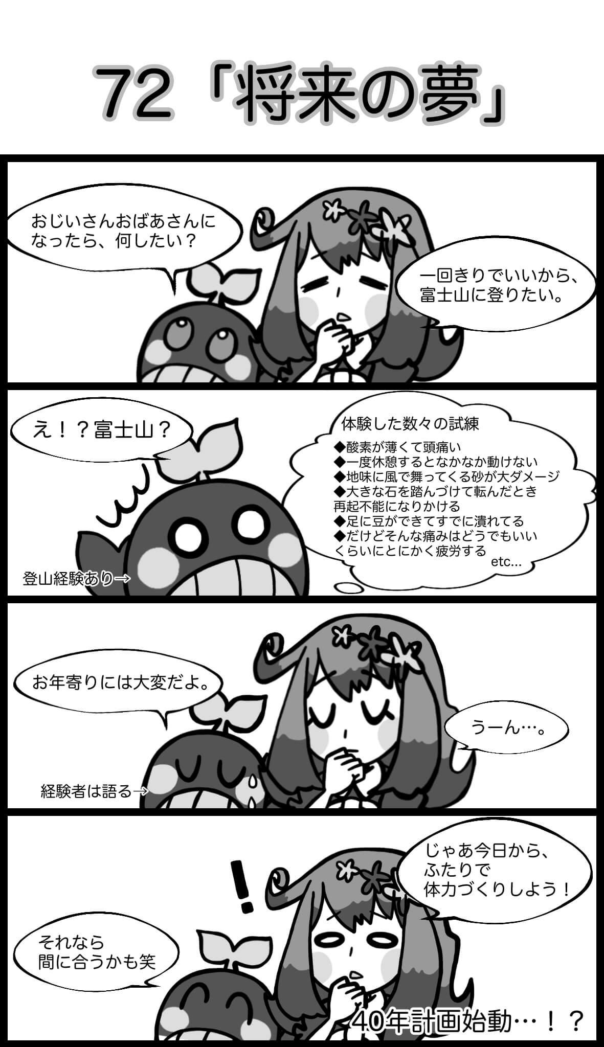 【4コマ漫画】鯨岡くんと。。(39)