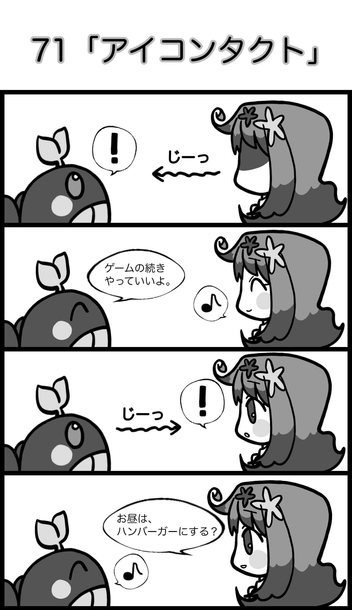 【4コマ漫画】鯨岡くんと。。(38)