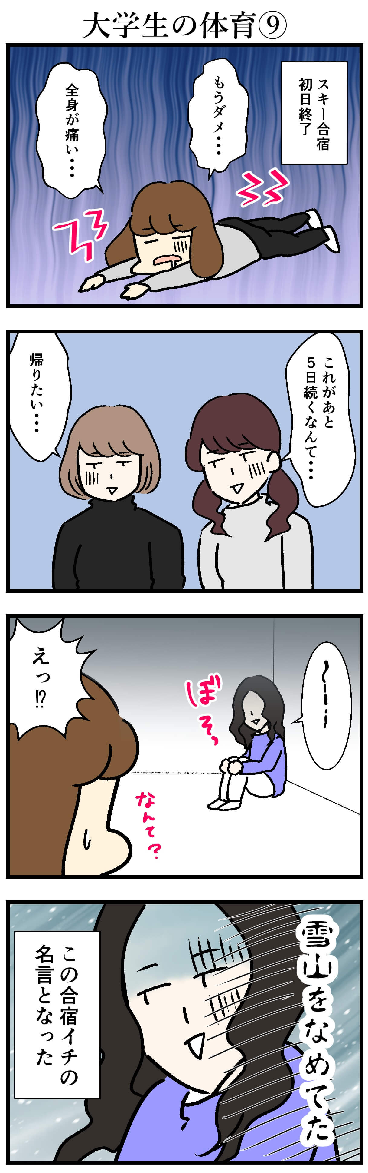 【エッセイ漫画】アラサー主婦くま子のふがいない日常(99)