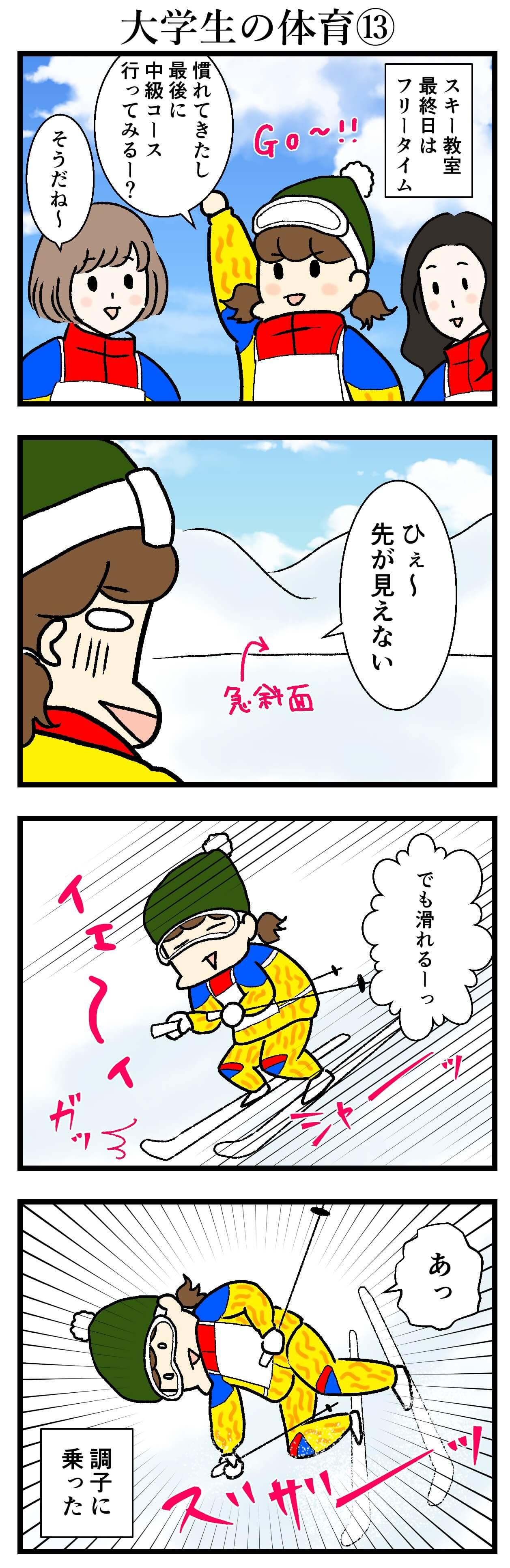 【エッセイ漫画】アラサー主婦くま子のふがいない日常(101)