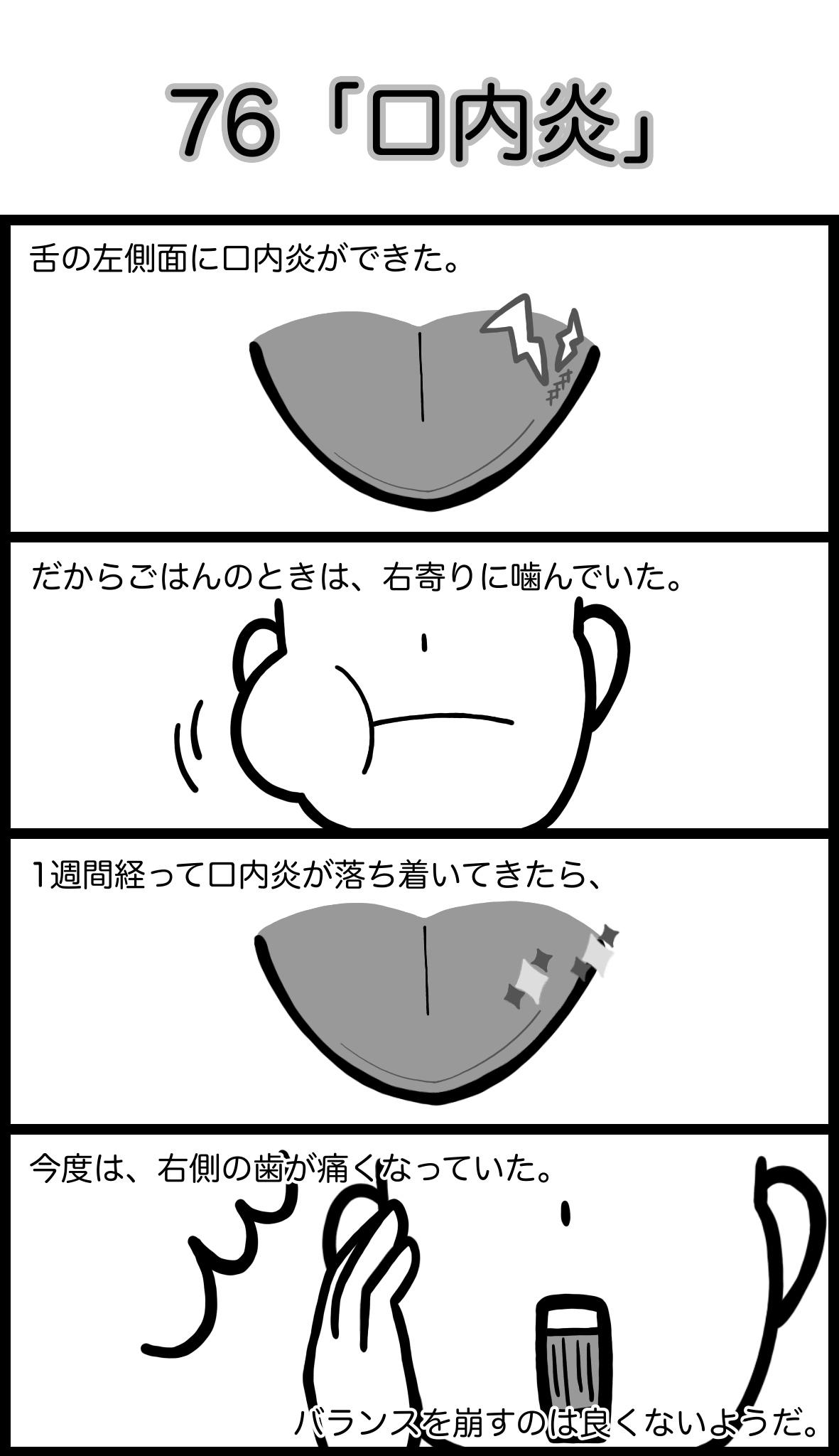 【4コマ漫画】鯨岡くんと。。(41)