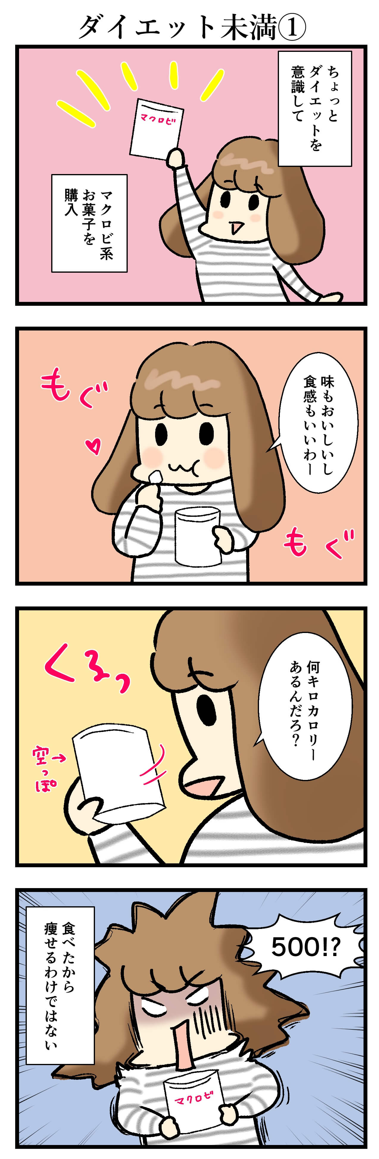 【エッセイ漫画】アラサー主婦くま子のふがいない日常(104)