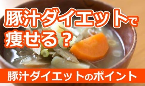 豚汁ダイエットで痩せる?豚汁ダイエットのカロリーとおすすめレシピ3選