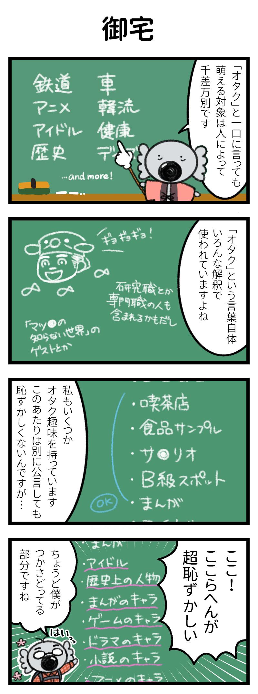 【4コマ漫画】こもる充電中(8)