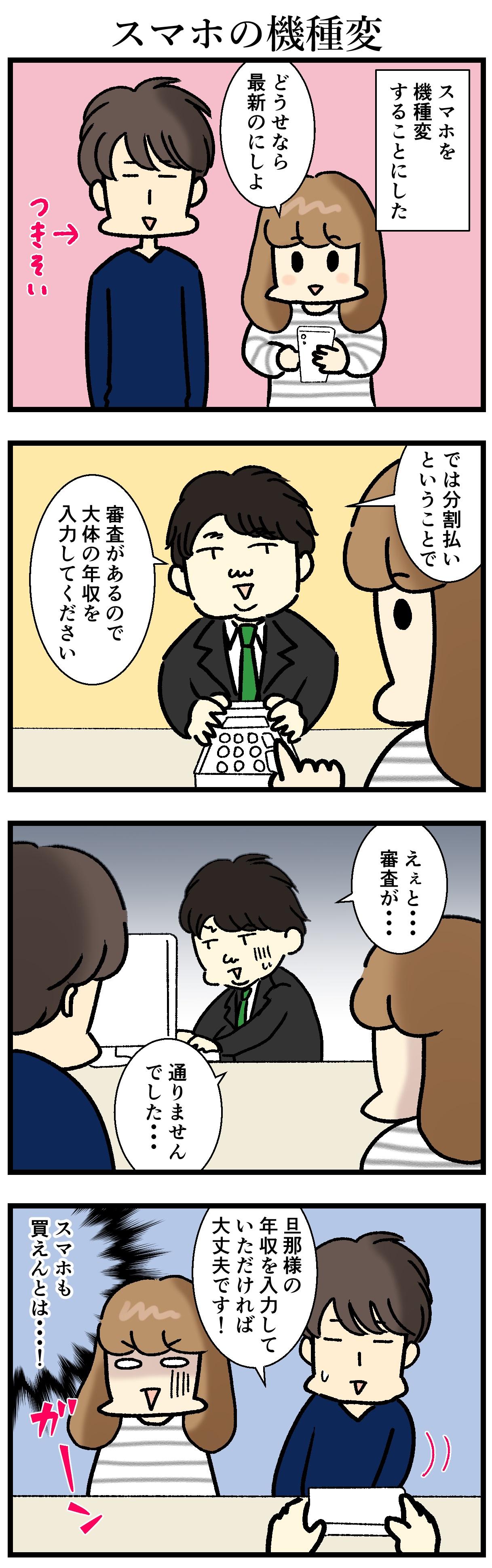 【エッセイ漫画】アラサー主婦くま子のふがいない日常(106)