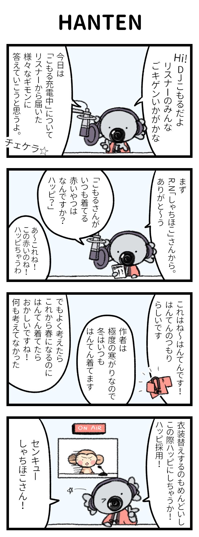 【4コマ漫画】こもる充電中(5)