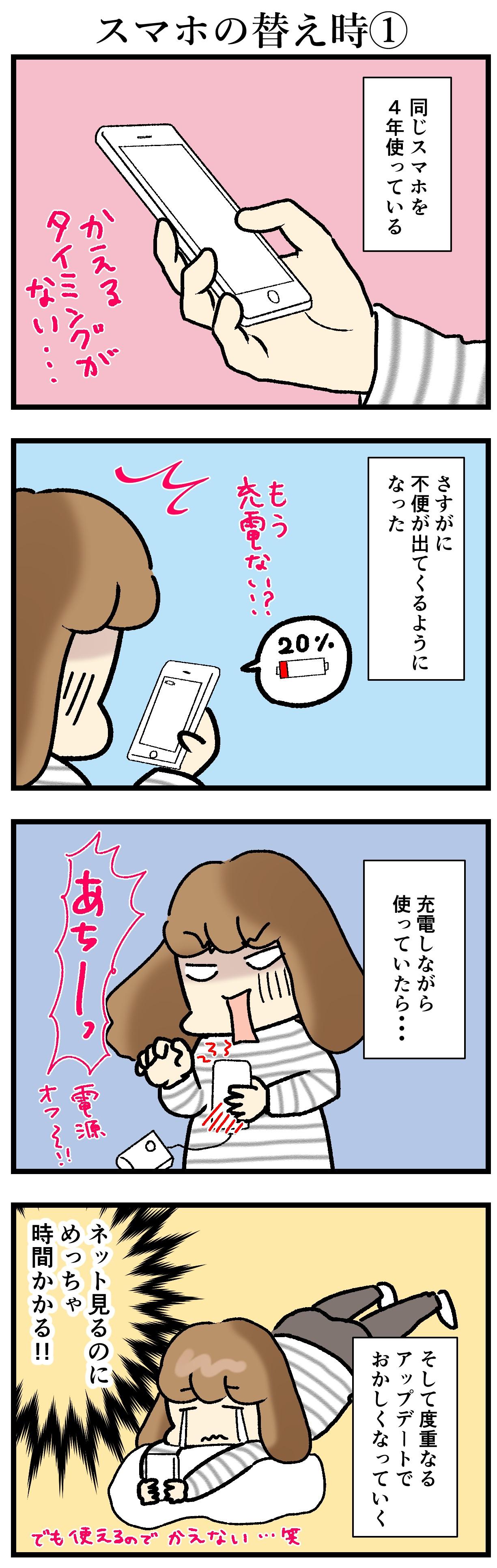 【エッセイ漫画】アラサー主婦くま子のふがいない日常(105)