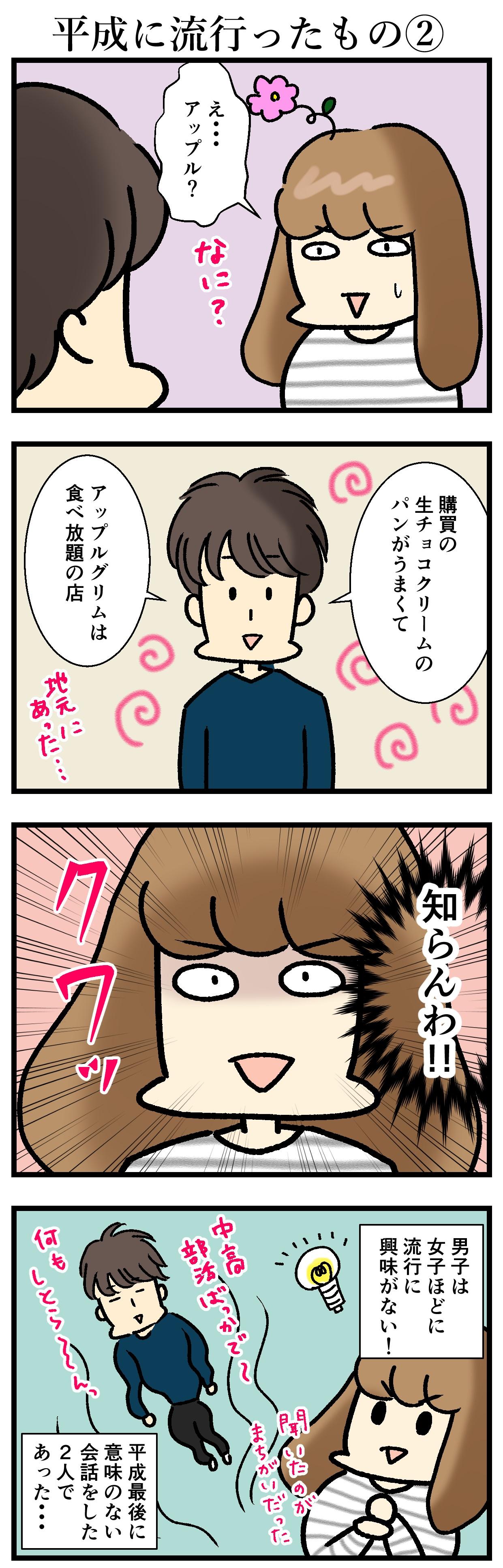 【エッセイ漫画】アラサー主婦くま子のふがいない日常(107)